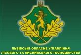 Львівське обласне управління лісового та мисливського господарства